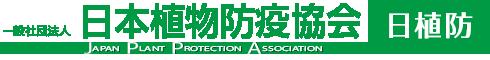 日本植物防疫協会